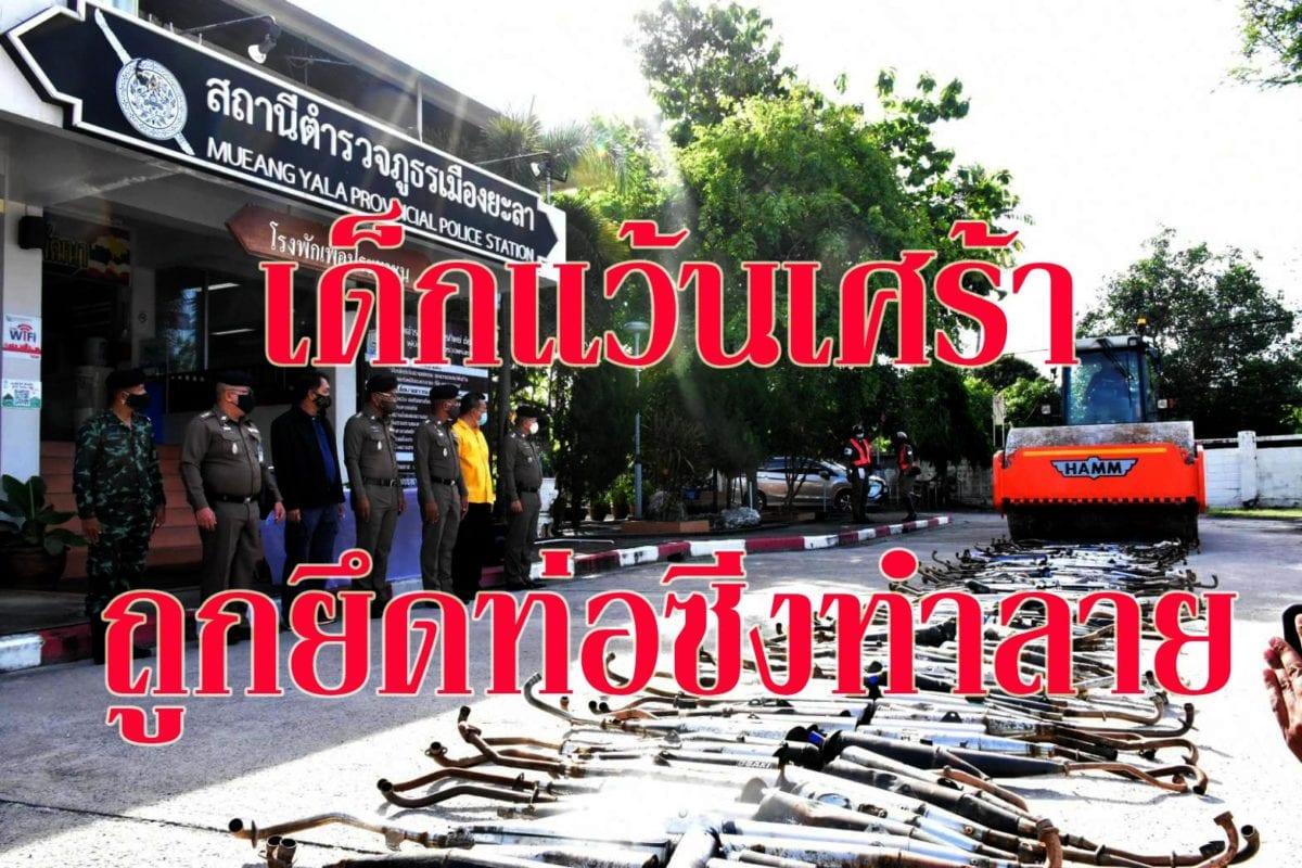 แว้นยะลาเศร้า!! ถูกตำรวจยึดท่อซิ่งกว่า 300 ท่อ ทำลายทิ้ง