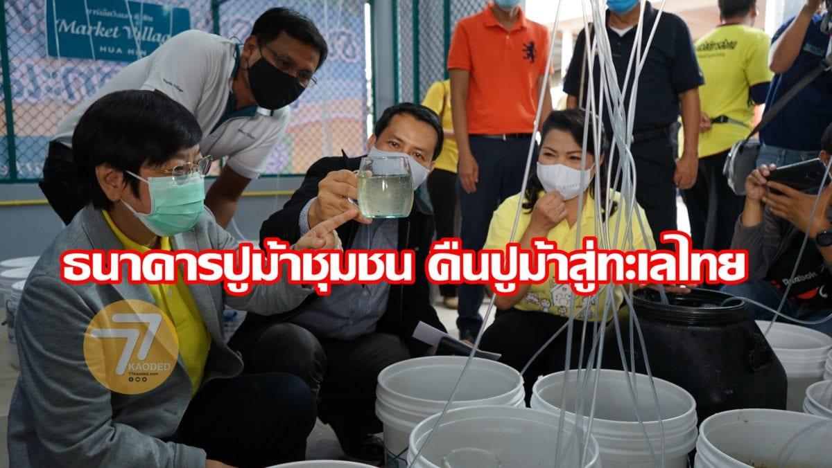 ส่งมอบธนาคารปูม้าชุมชน คืนปูม้าสู่ทะเลไทย