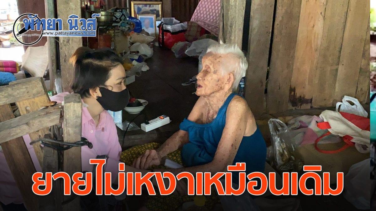 คุณยายอายุ 100 ปียิ้มได้ คนแห่ให้กำลังใจมาเยี่ยมทั้งวัน ไม่เหงานอนร้องไห้แล้ว