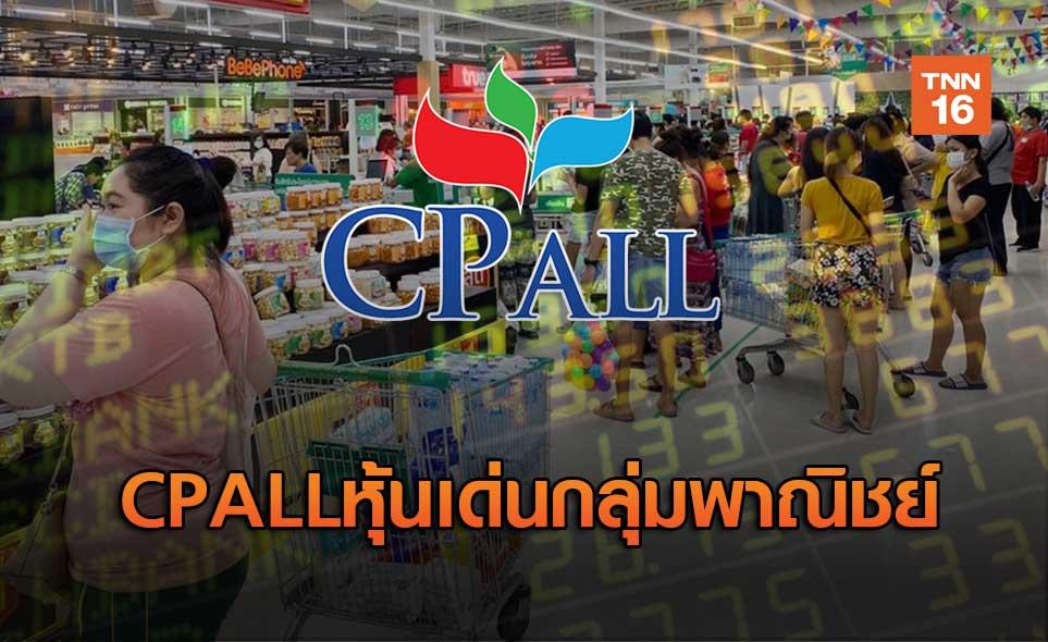 CPALLหุ้นเด่นกลุ่มพาณิชย์