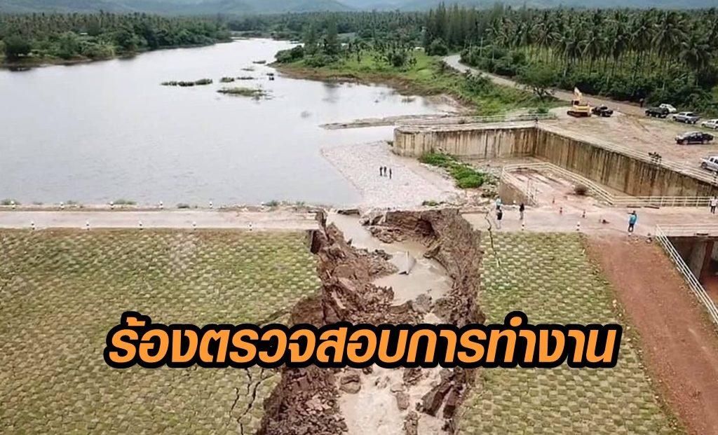ชาวบางสะพานเตรียมร้อง สตง.ภาค 12 ตรวจสอบงบ 37.9 ล้าน สร้างอ่างเก็บน้ำมรสวบ สันอ่างทรุดซ้ำซาก 7 ปี
