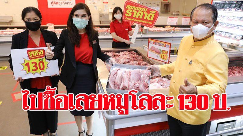ห้างแรก! ขานรับกรมการค้าภายใน ขายเนื้อหมู กิโลละ 130 บาททั่วไทย ลดภาระประชาชน