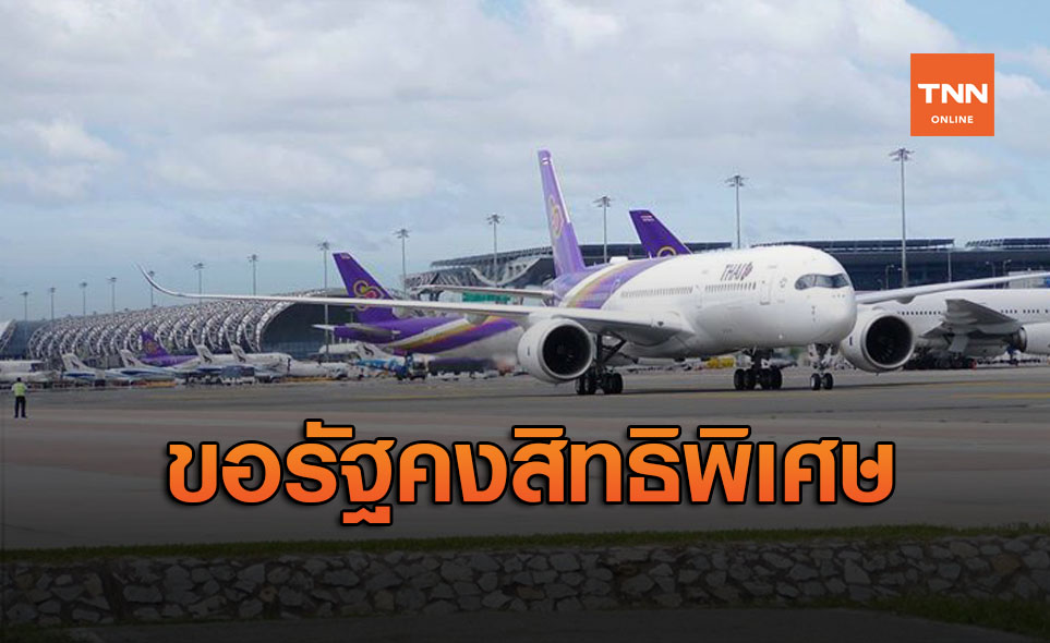 การบินไทย ขอรัฐคงสิทธิพิเศษ หลังเข้าแผนฟื้นฟู