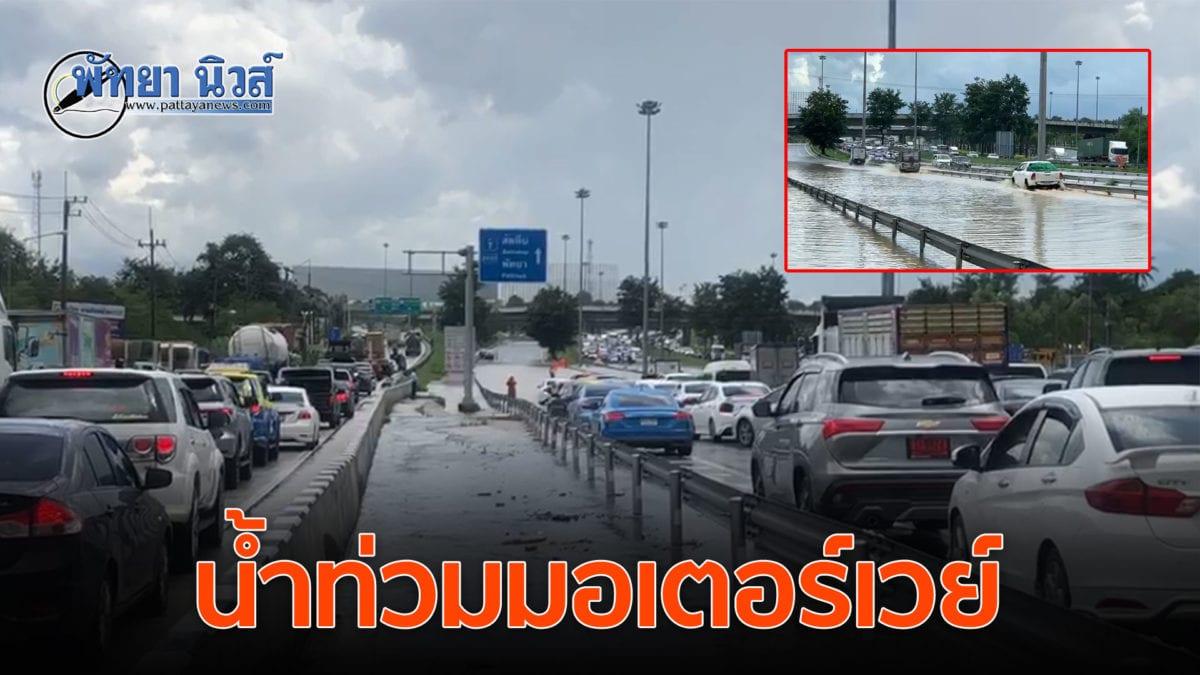 พัทยาอ่วม! ฝนกระหน่ำน้ำท่วมหลายพื้นที่รถติดยาว บางเส้นทางรถเล็กผ่านไม่ได้