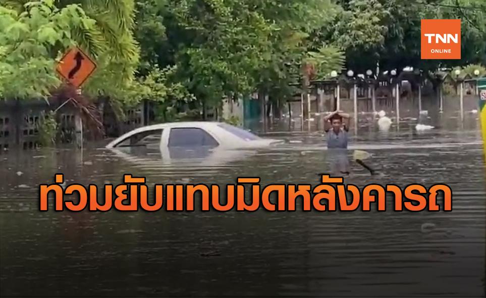 ฝนกระหน่ำพัทยา ทำน้ำท่วมสูง รถเล็กผ่านไม่ได้