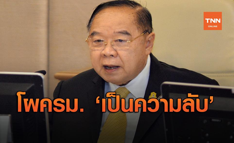 'บิ๊กป้อม' ไม่ตอบปมจัดสรรตำแหน่งรัฐมนตรี บอก 'เป็นความลับ'