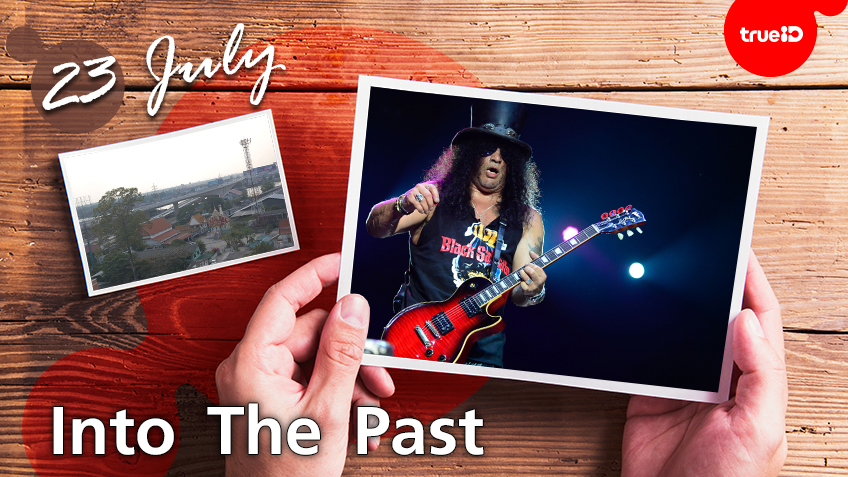 Into the past : เรื่องราวในวันวาน 23 กรกฎาคม