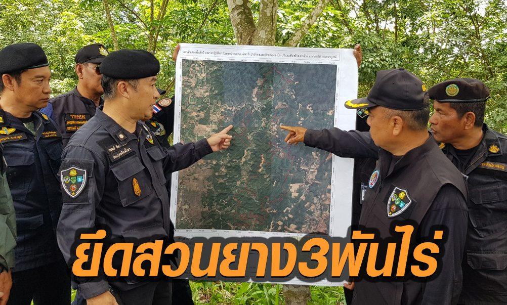 'พยัคฆ์ไพร' จับมือ 'กอ.รมน.' ยึดสวนยาง3,400 ไร่ แจ้งเอาผิดนายทุนฮุบป่าเพชรบูรณ์