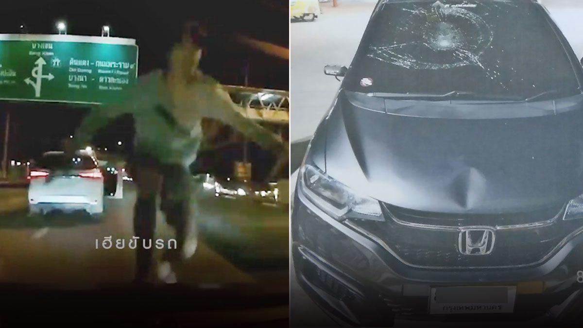 ล่าหนุ่มฟอร์จูนเนอร์หัวร้อน กระทืบกระจกแจ๊สแตกยับ เผยคนขับไม่ใช่เจ้าของรถ