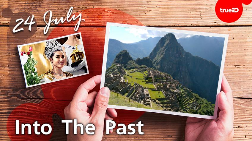 Into the past : เรื่องราวในวันวาน 24 กรกฎาคม