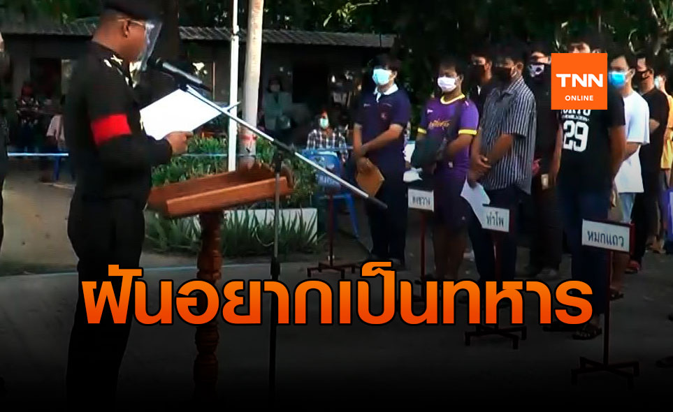 ทำตามฝันวัยเด็ก! ตรวจเลือกทหาร ชายไทยใจกล้าสมัครรับใช้ชาติ