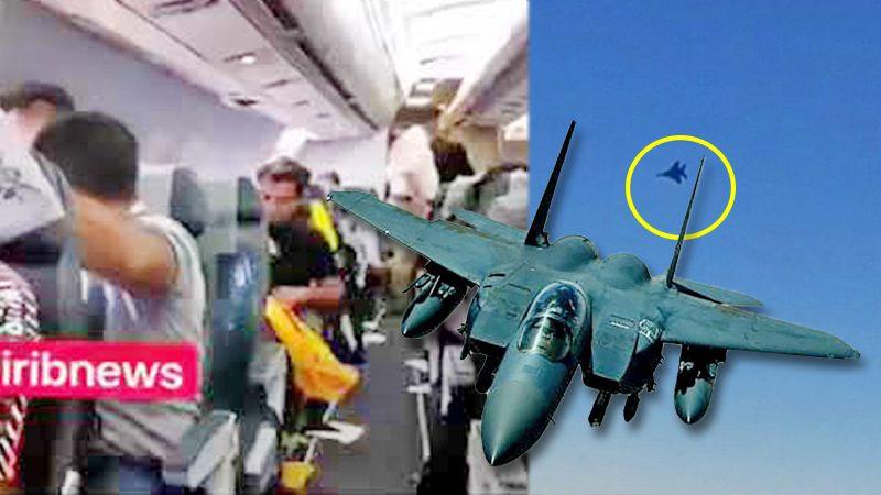 """ระทึกบินอิหร่านดิ่งหลบ """"เอฟ 15"""" ผู้โดยสารกรีดร้อง-บาดเจ็บอื้อ ทัพมะกันแจงแค่ตรวจสอบ (คลิป)"""