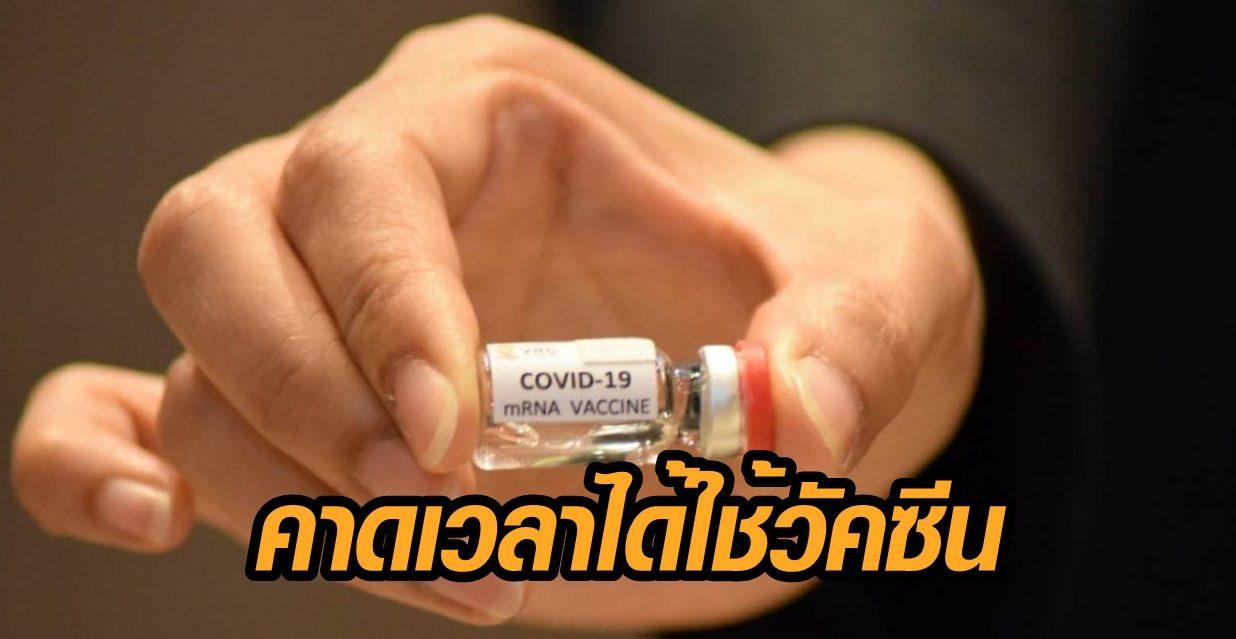 วช.คาด ต้นปี 64 ได้ใช้ 'วัคซีนโควิด' ฉีดคนละ 2 เข็ม ราคาพันต้นๆใกล้เคียงไข้หวัดใหญ่