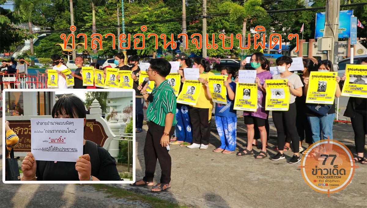 แฟลชม็อบการเมือง นักเรียนนักศึกษาพัทลุงฮือต้านรัฐบาล