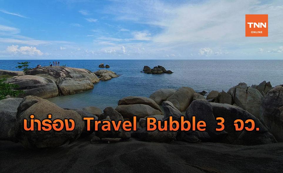 """เตรียมเปิด """"Travel Bubble"""" ต่อ หลังไฟเขียว 4 กลุ่มต่างชาติเข้าไทย"""