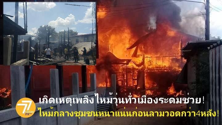 เกิดเพลิงไหม้วุ่นทั่วเมืองระดมช่วยกลางชุมชนหนาแน่นก่อนลามวอดกว่า4หลัง!(คลิป)