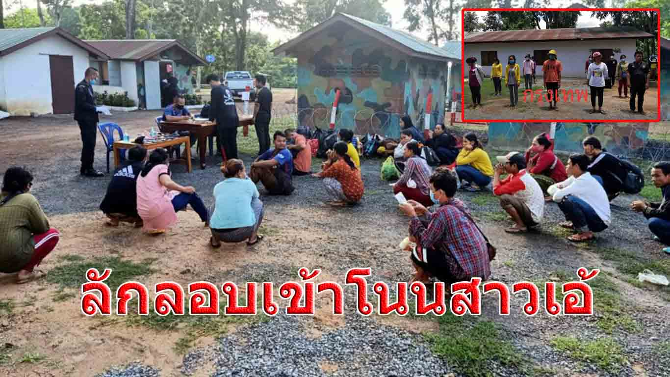จับแรงงานกัมพูชา 26 คน อดอยากไม่มีงานทำ ลักลอบจะเข้าไปทำงานพื้นที่ชั้นใน