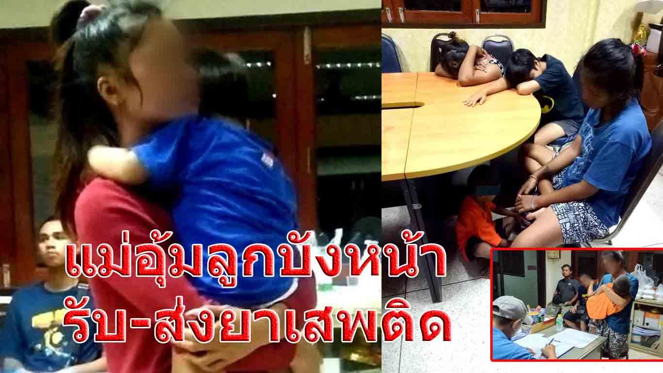 สุดรันทด!! 3 แม่ลูกอุ้มเด็กบังหน้าส่งยาเสพติด ดึงเยาวชนร่วมทีม
