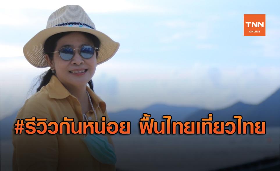 'คุณหญิงสุดารัตน์' ชวนติดแฮชแท็ก #รีวิวกันหน่อย หนุนไทยเที่ยวไทย