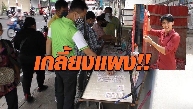 เกลี้ยงแผง!! เลขหางประทัดไอ้ส้มฉุนมาแรง แห่กว้านซื้อเกลี้ยงแผง