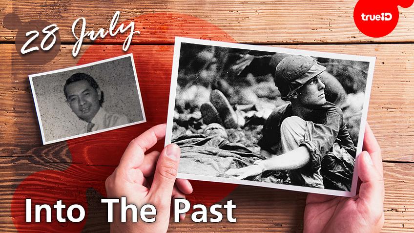 Into the past : เรื่องราวในวันวาน 28 กรกฎาคม