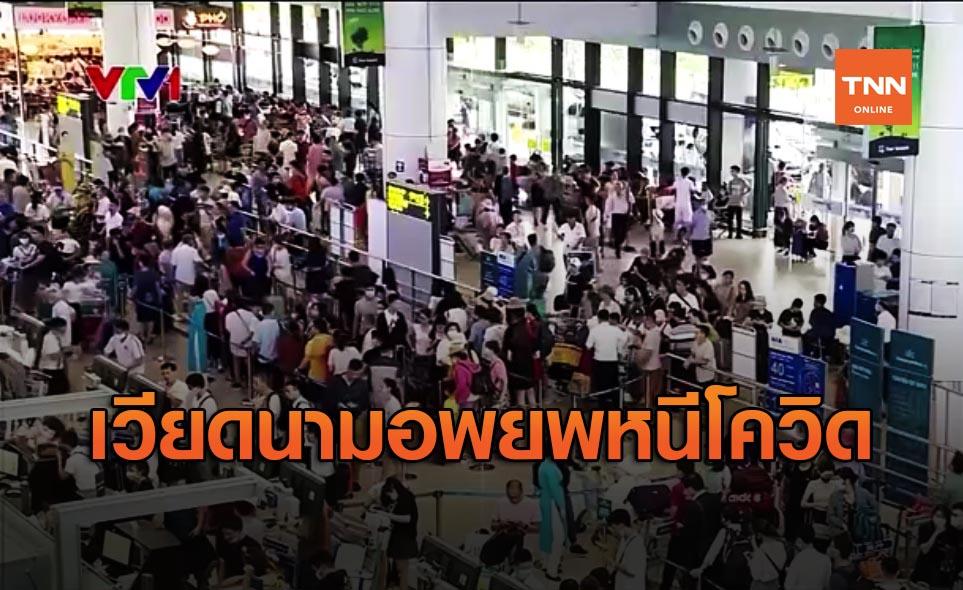 เวียดนามอพยพนักท่องเที่ยว 80,000 คน หนีไวรัสโควิด เมืองดานัง