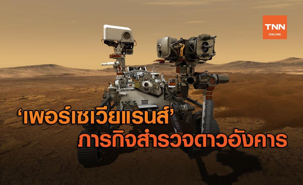 """รู้จัก! """"เพอร์เซเวียแรนส์"""" มุ่งหน้าดาวอังคาร ภารกิจ """"Mars 2020 Perseverance Rover"""""""