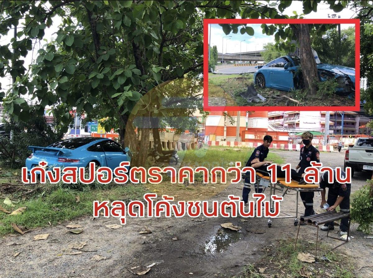 นนทบุรี หนุ่มขับเก๋งสปอร์ตราคากว่า 11 ล้านเสียหลักหลุดโค้งชนต้นไม้บาดเจ็บ