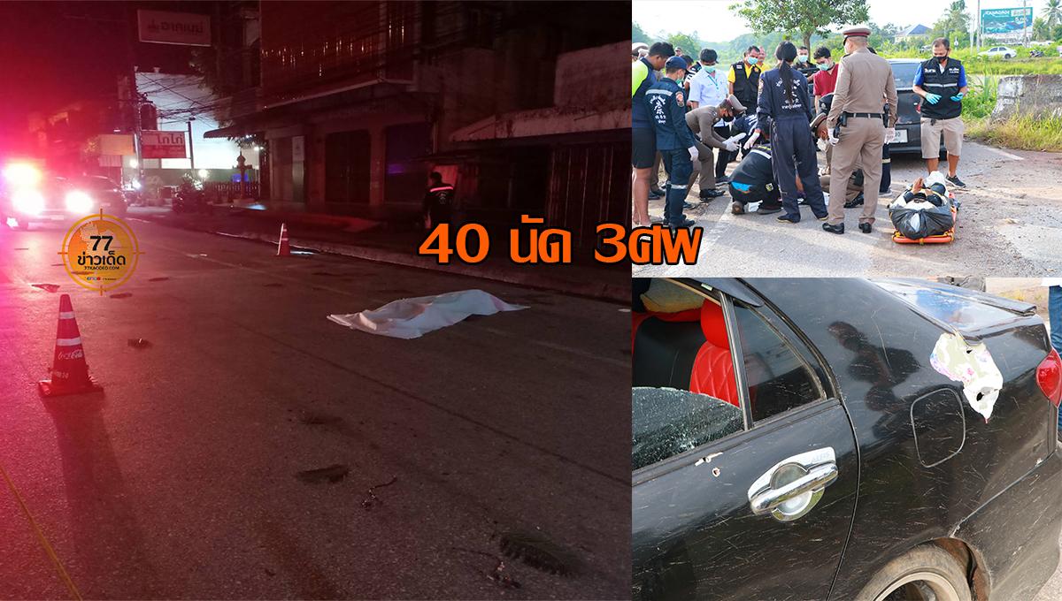 พัทลุง-วัยรุ่นถูกยิงถล่มคารถยนต์เก๋ง2ศพ เชื่อมโยงศพแรกที่ถูกยิงถนนกลางเมืองหน้าธนาคาร