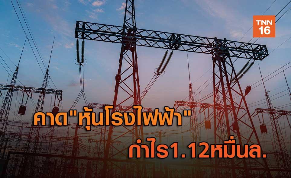 """คาด""""กลุ่มโรงไฟฟ้า""""  กำไร1.12หมื่นล."""