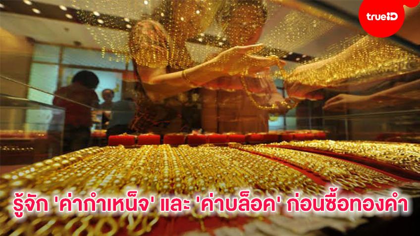 รู้จัก'ค่ากำเหน็จ'และ'ค่าบล็อค'ก่อนซื้อทองคำ