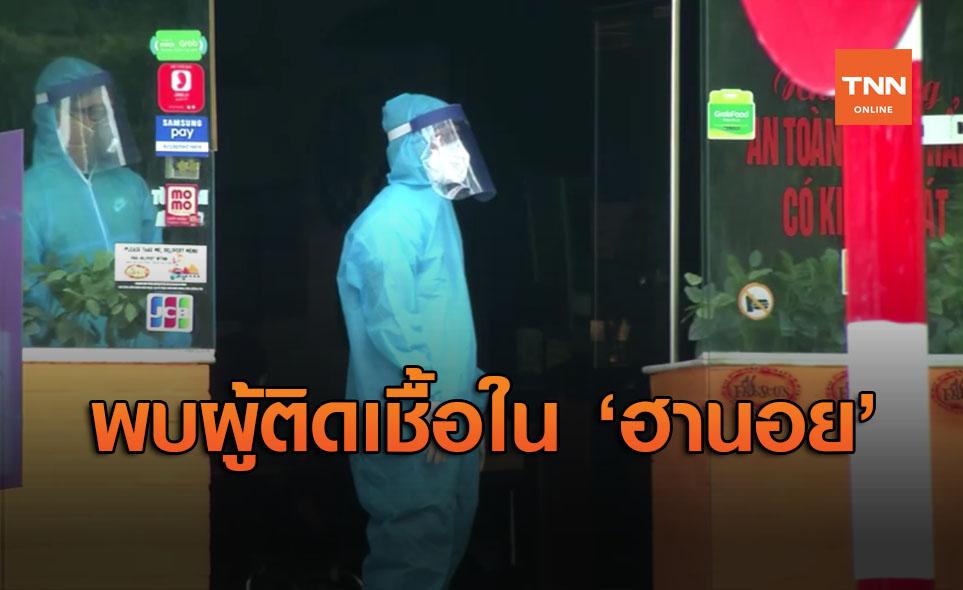 ผวาอีก! เวียดนาม พบผู้ติดเชื้อโควิดในกรุงฮานอย เชื่อมโยงดานัง