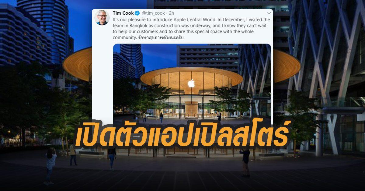 ทิม คุก' ทวีตเปิดตัว 'Apple Store' เซ็นทรัลเวิลด์ พร้อมคำอวยพรภาษาไทย