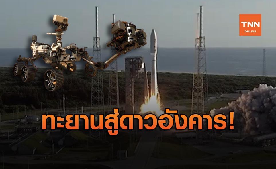 """นาซา ส่ง """"เพอร์เซเวียแรนส์"""" มุ่งหน้าสู่ดาวอังคารสำเร็จ!"""