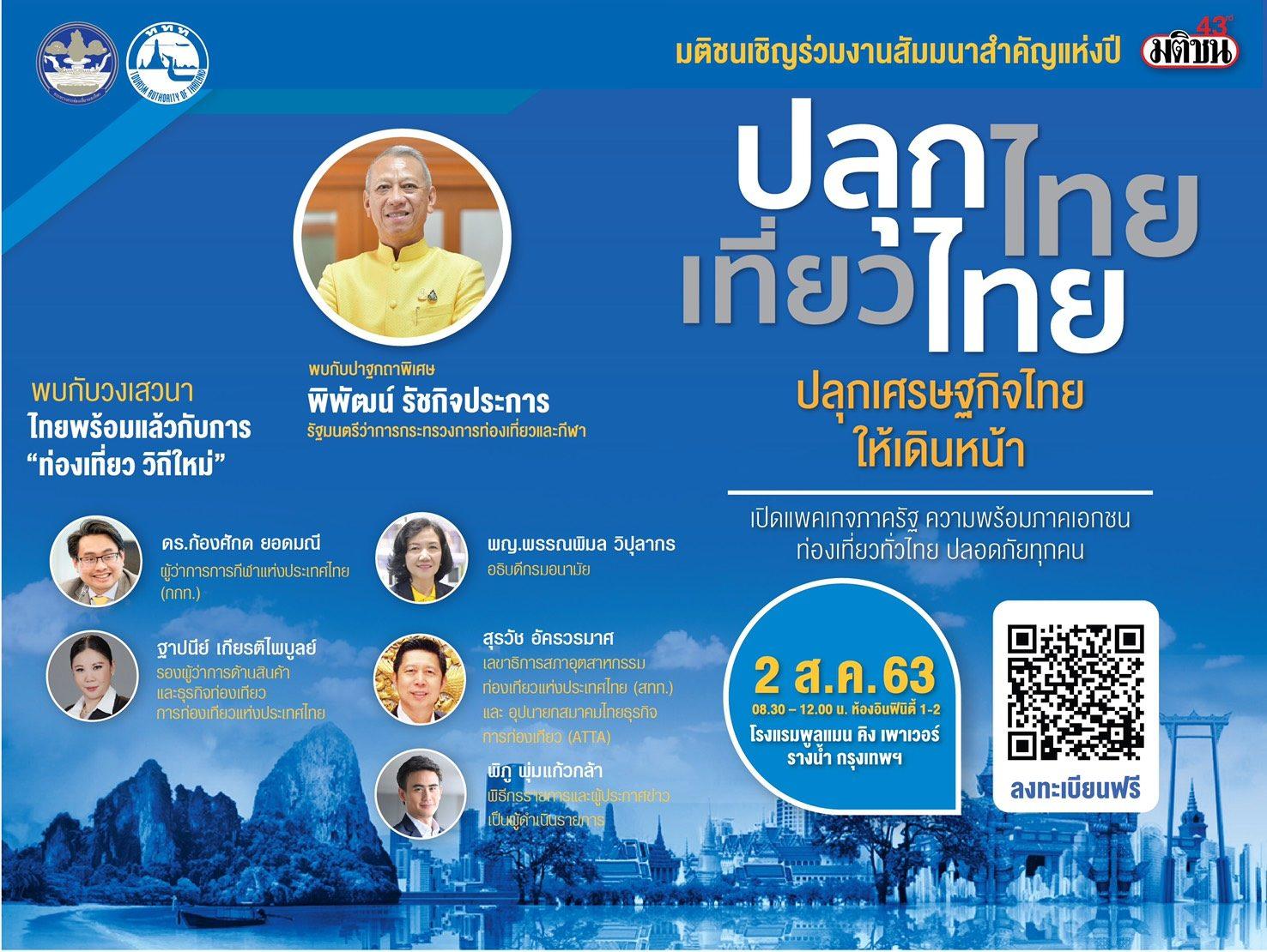 """2 ส.ค. มติชนจัดสัมมนา'ปลุกไทยเที่ยวไทย' -'พิพัฒน์'เปิด""""ภูเก็ตเด็ดทั้งเกาะ"""""""