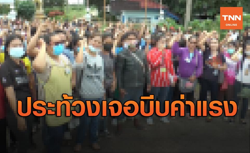 แรงงาน 300 คน ประท้วงถูกนายจ้างบีบลดค่าแรงเหลือ 198 บาท/วัน