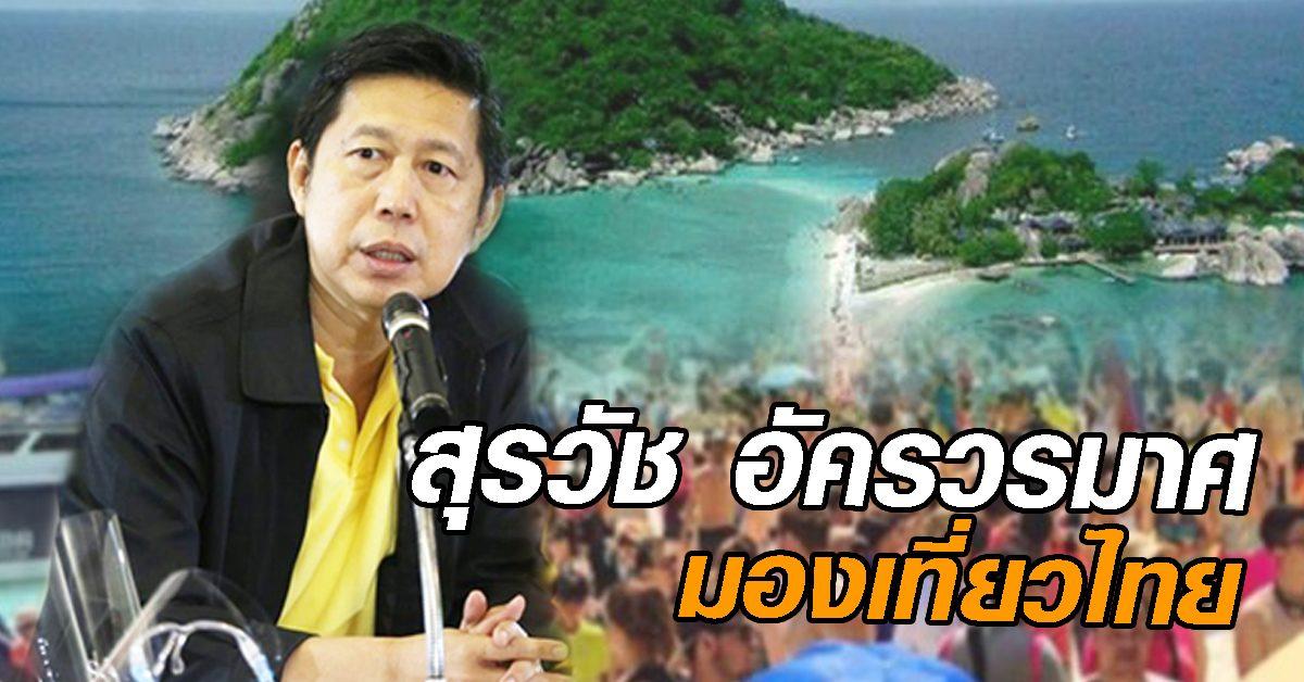 สุรวัช อัครวรมาศ มองเที่ยวไทย