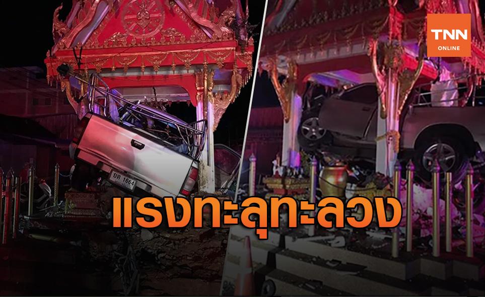 หนุ่มโคราชเมาหนักซิ่งกระบะทะลุศาลหลักเมือง พังยับ!