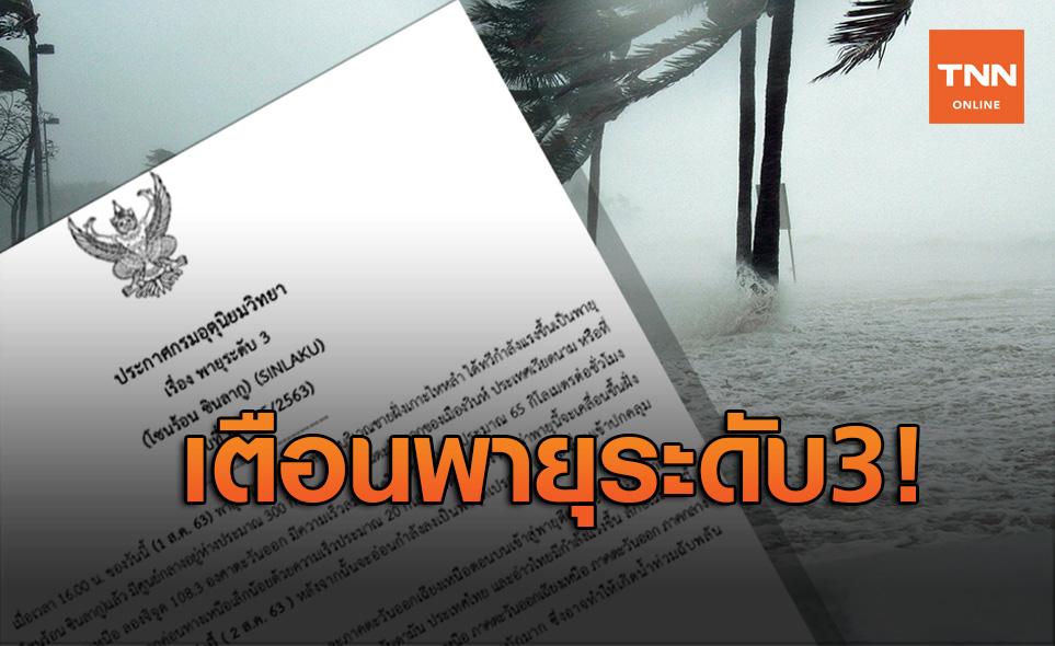 เตือนฉ.4 ดีเปรสชันทวีกำลังแรงเป็นโซนร้อน ฝนถล่มหนักทั่วไทย