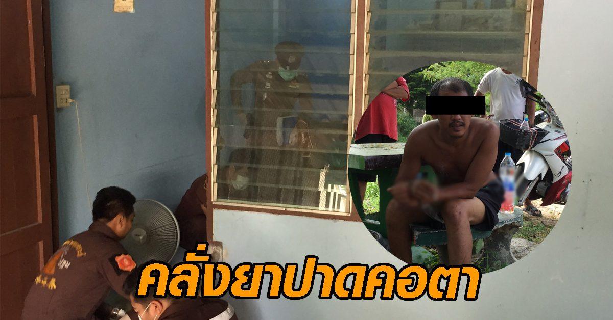 สลด หลานคลั่งปาดคอตา วัย 72 ดับคาบ้านพัก แม่เผยลูกเสพยาจนเพี้ยน