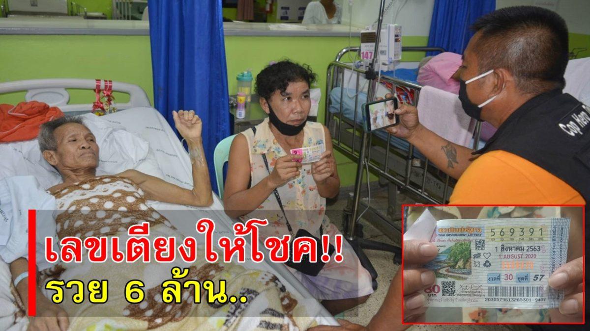 แทบช็อก! สาวใหญ่เฝ้าผัวป่วยติดเตียงถูกหวย 6 ล้าน เผยมีเพื่อนผู้ป่วยบอกซื้อเลขเตียง