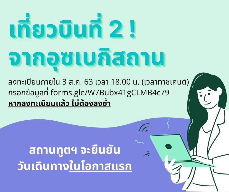 ด่วน! คนไทยในอุซเบกิสถานลงทะเบียนกลับบ้านภายใน 3 ส.ค.นี้