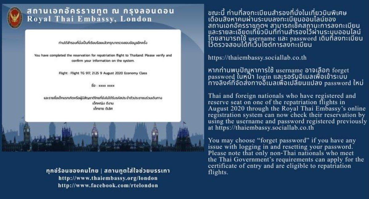 คนไทยในอังกฤษเช็คสถานะลงทะเบียนกลับไทยส.ค.นี้ได้แล้ว