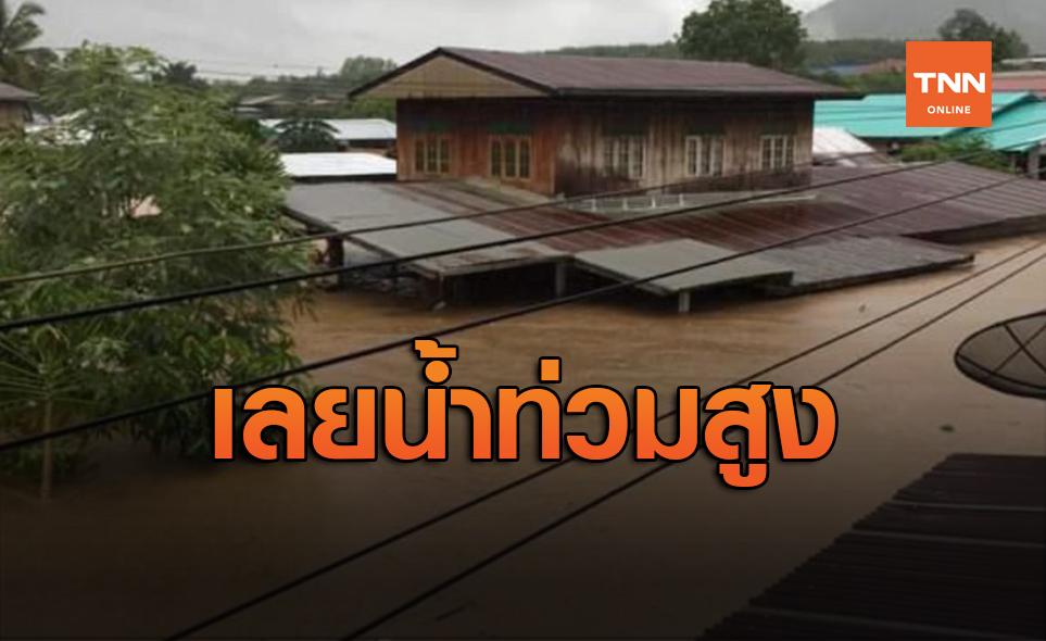 เร่งช่วยชาวเลย เผชิญน้ำท่วมสูง-ถนนถูกตัดขาด