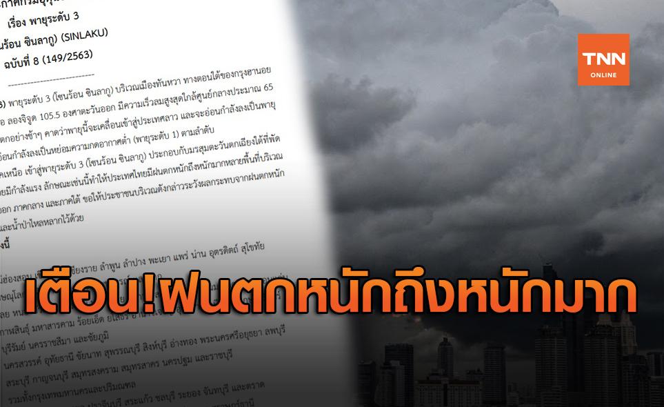 ประกาศฉบับ8 พายุซินลากู เตือนไทยฝนตกหนักถึงหนักมากหลายพื้นที่