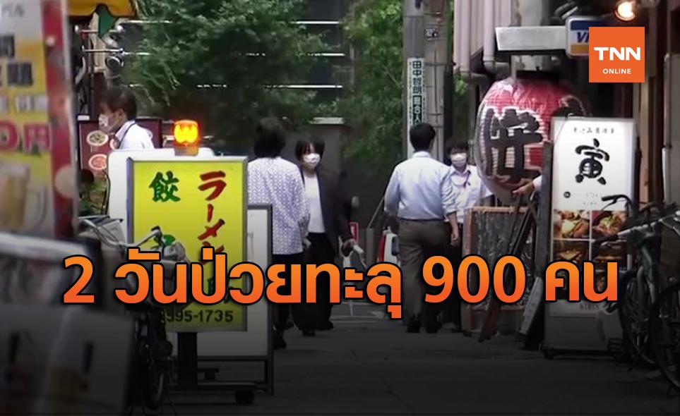 เริ่มวิกฤตหนัก! กรุงโตเกียว ติดโควิดเกิน 400 คน 2 วันติด
