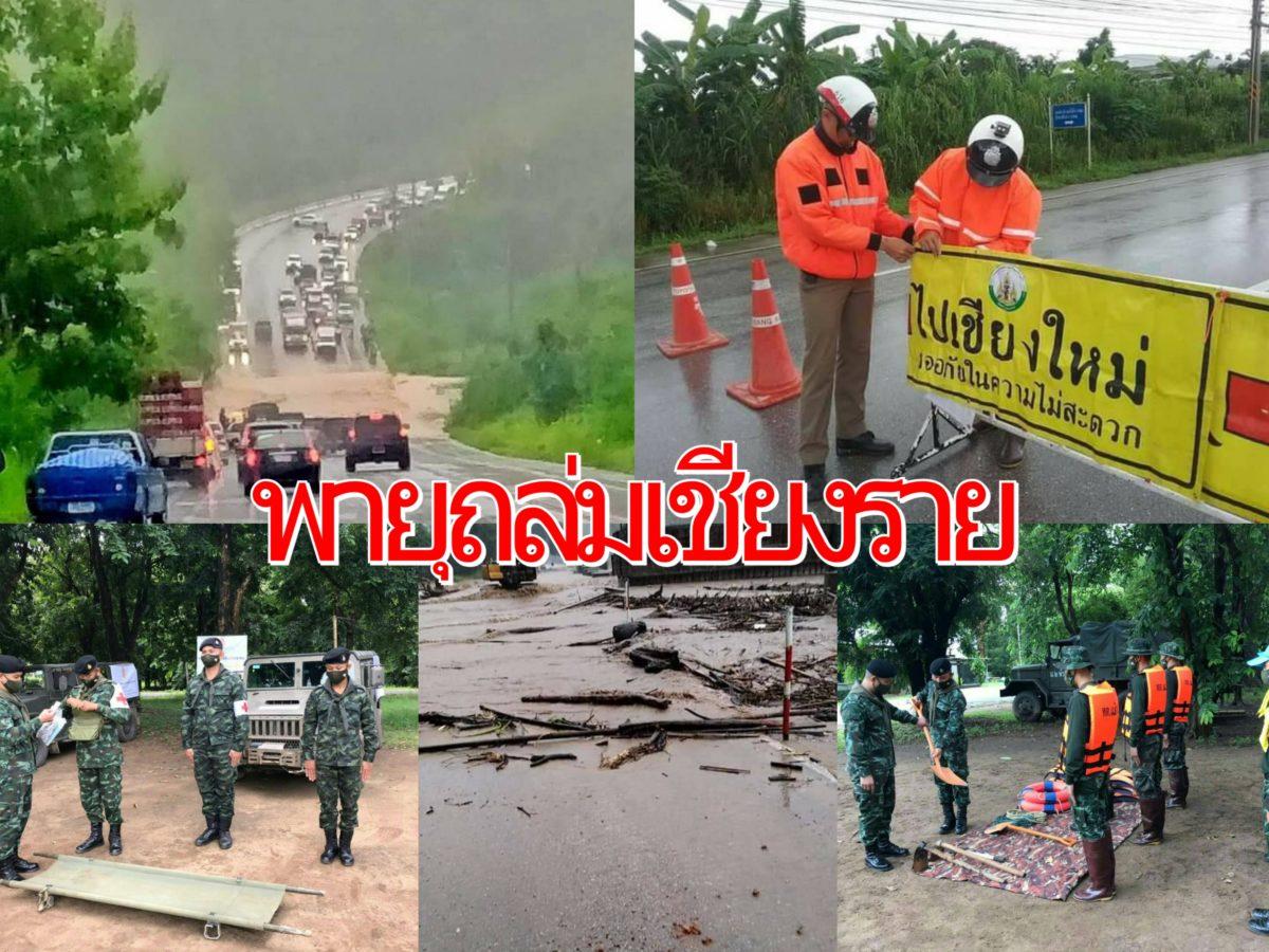 เชียงรายอ่วม พายุฝนถล่ม ทหาร-ตร.ลุยช่วย.??