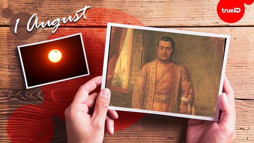 Into the past : ร.๓ ทรงประกอบพระราชพิธีบรมราชาภิเษก และปรากฎการณ์คลื่นความร้อนทั่วโลก(1ส.ค.)