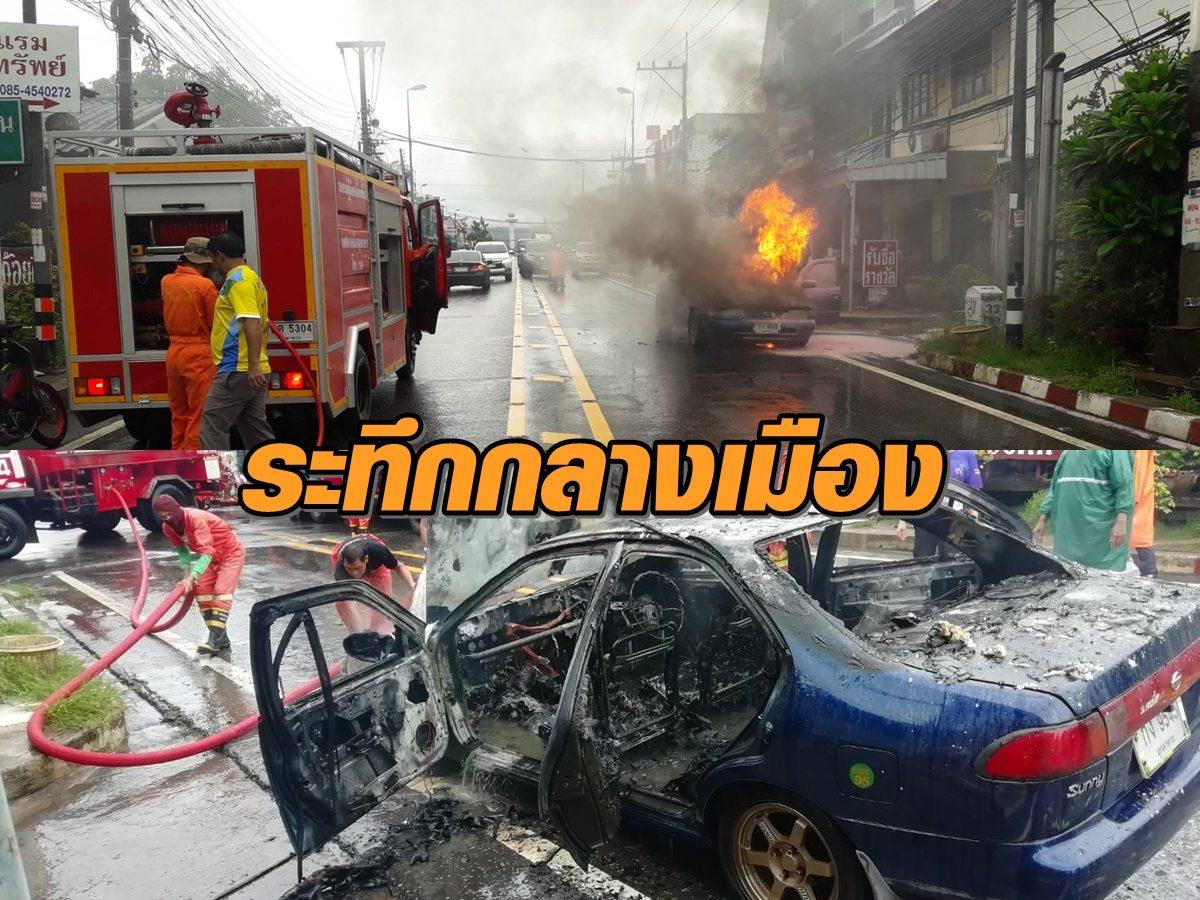 ระทึกกลางเมืองมุกดาหาร! ไฟไหม้รถเก๋ง ดับเพลิงมาเร็วแต่ไม่มีน้ำฉีดดับไฟ