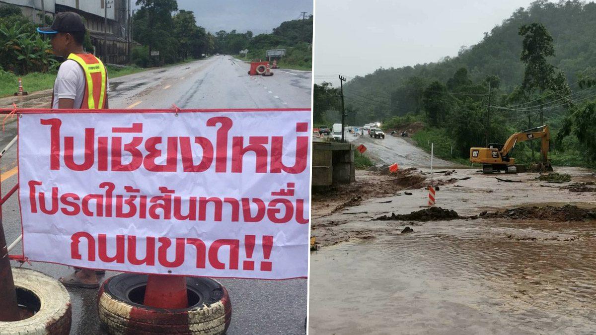 ฝนถล่มหนัก น้ำป่าซัดขาด ถนนเชียงราย-เชียงใหม่ แนะใช้ทางเลี่ยง